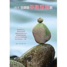 LVL 4: 生命是平衡整体的